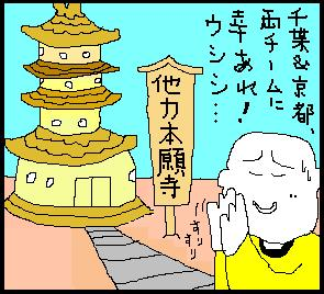 honganji04.JPG