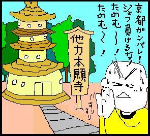 honganji05.JPG