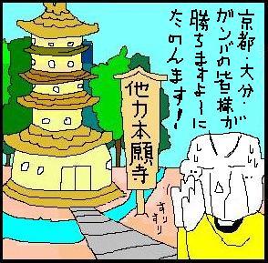 honganji06.JPG
