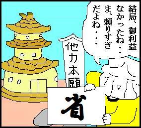 honganji09.JPG
