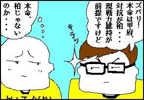honmei01.JPG