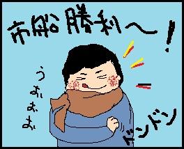 ichihuna01.jpg