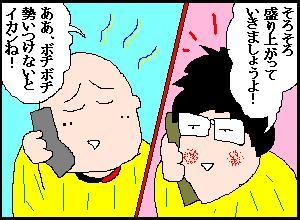 ikioi01.JPG