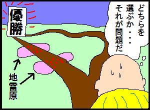 jirai01.JPG