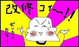 kaishuu02.JPG