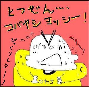 kobayashi%281%29.JPG