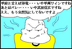koufu03.JPG