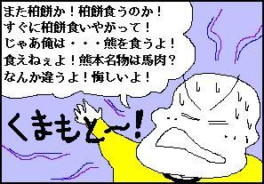 kuma01.JPG