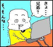 kyoudai01.jpg