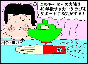 mabuchi01.JPG