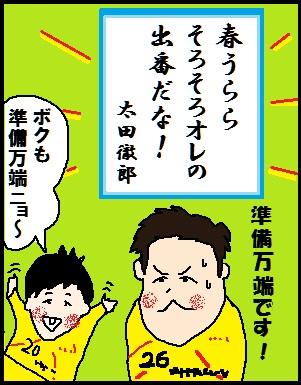 nagoya20140314.jpg
