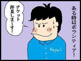 sawawa003.jpg