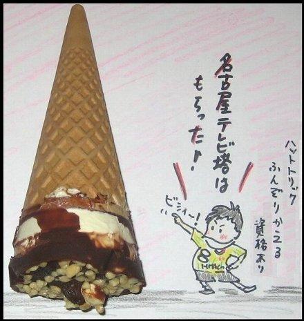 sawawa021.jpg