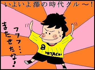 sawawa04.jpg