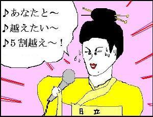 sayuri.JPG