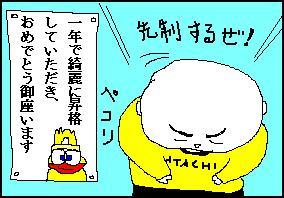 sensei01.JPG