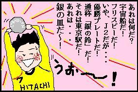 yusho01.JPG