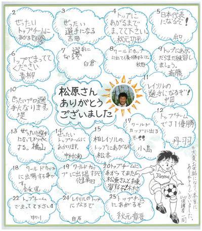 2005年U-11寄せ書き(加工).jpg