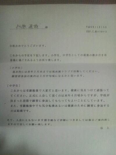 通知書.JPG