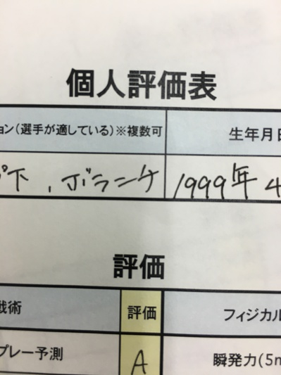評価表.JPG