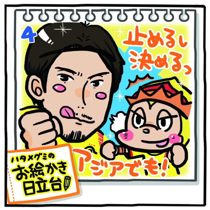 0317_山東魯能戦.jpg