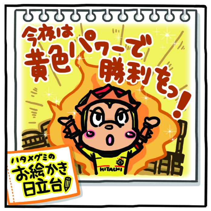 0603_浦和戦.jpg