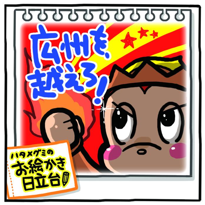 0825_ACL広州戦.jpg