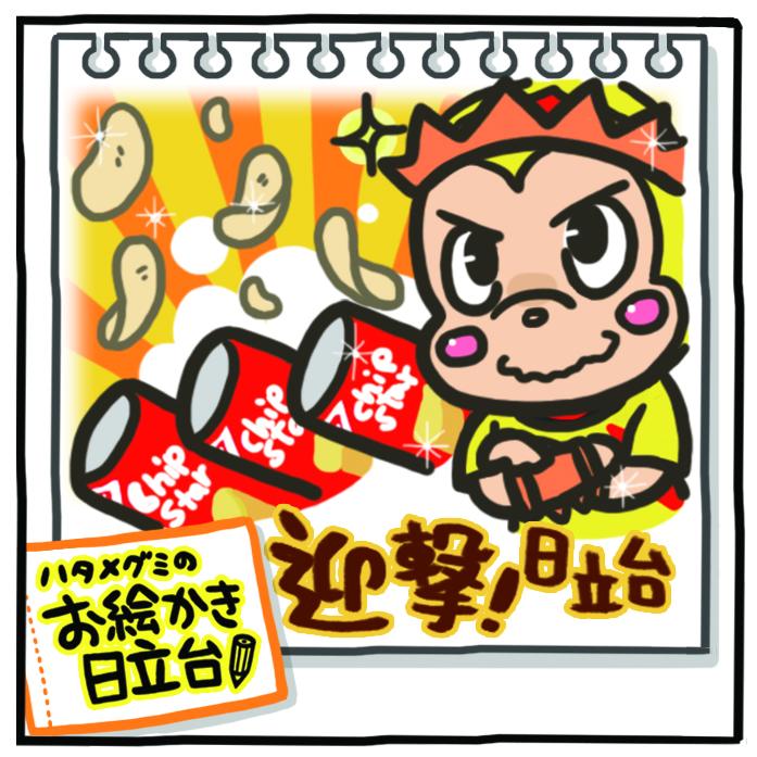 0907_ナビスコ横浜FM戦.jpg