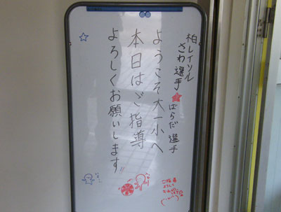 0628welcomeboard.jpg