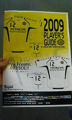 090207_playersguide.jpg