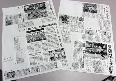 120909_news.jpg