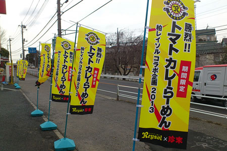 130301_chinrai2.jpg