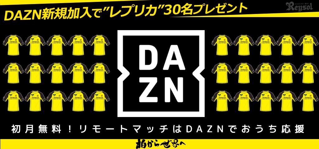 200701_dazn.png