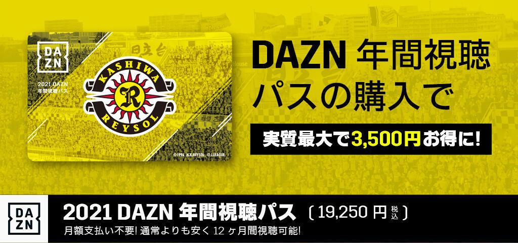 2021DAZNpass.jpg
