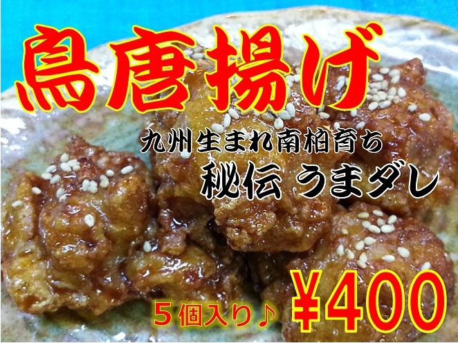 1-toriyoshi-karaage.jpg