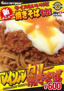 8-curry-reysolyakisoba.jpg
