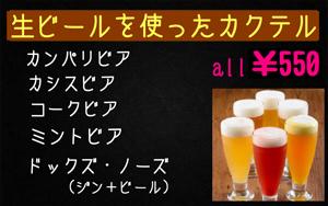 9-kaizoku-beer.jpg