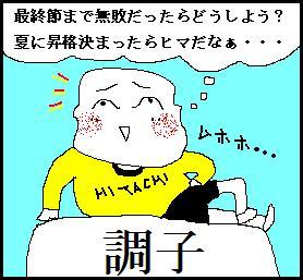 chousi01.JPG