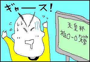 daigakusei01.JPG