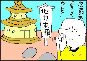 honganji01.JPG