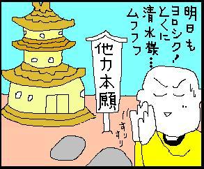 honganji03.JPG