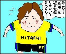 hyodo01.JPG