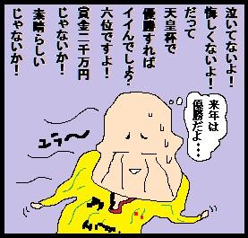 kashima06.2.jpg