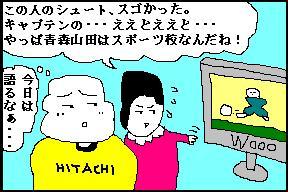 kataru01.JPG