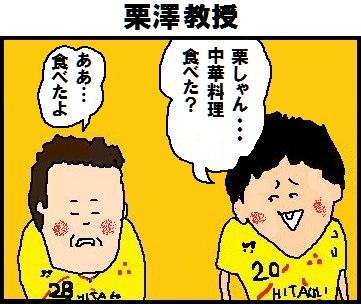 kuribara-china01.jpg