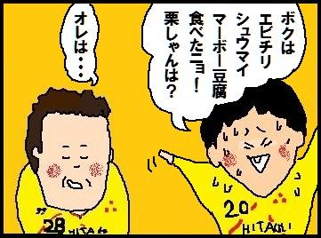 kuribara-china02.jpg