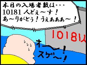 mito002.JPG