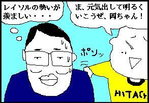 okada02.JPG
