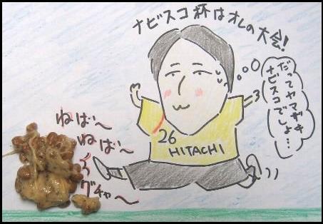yamazaki03.JPG