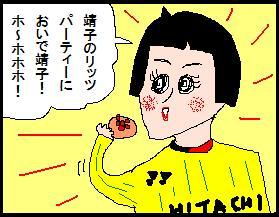 yasuko02.JPG